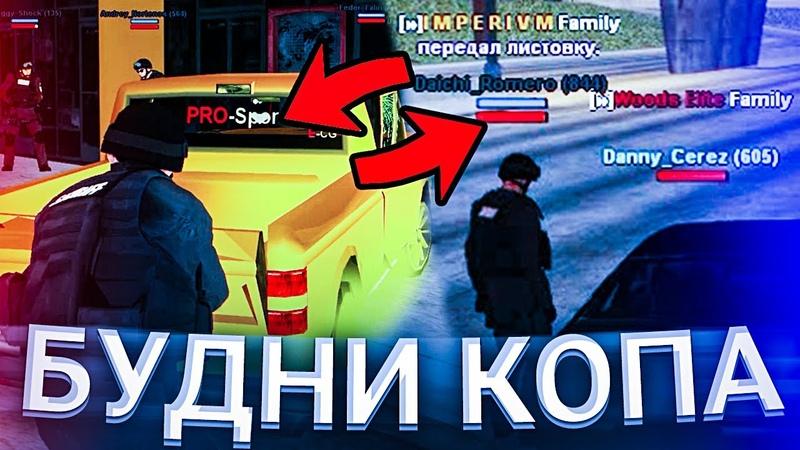 Будни полицейского в GTA SAMP Пилотный выпуск КОНКУРС