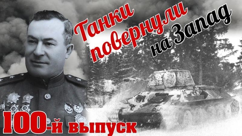 Последний рейд лейтенанта Веселова. Из воспоминаний Попеля Н. К.