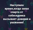 Алексей Абелардо фото №8