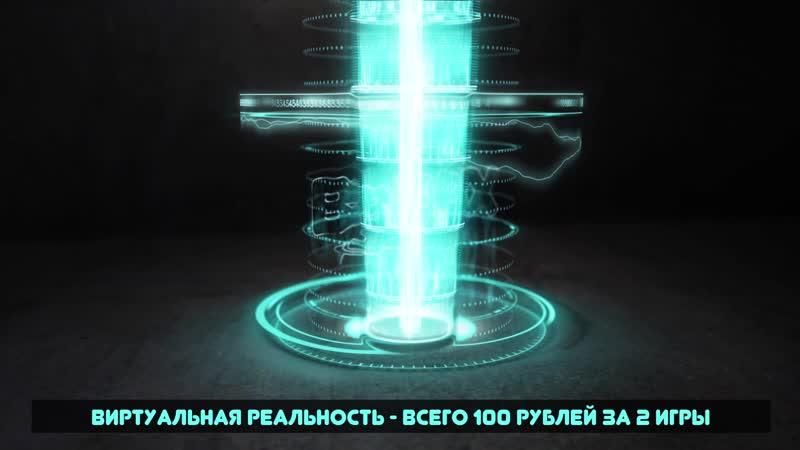 100 рублей за 2 игры на VR-платформе в батутном парке Вверх Нижний Новгород!