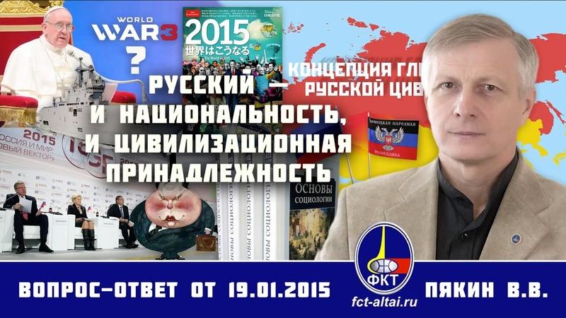 Валерий Пякин Русский и национальность и цивилизационная принадлежность
