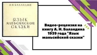 "Видео-рецензия на книгу А. Н. Баландина 1939 года ""Язык маньсийской сказки"""
