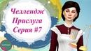 Симс 4 Челлендж Прислуга Первая 1000 Серия 7 The Sims 4