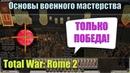 Основы военного мастерства в игре Total War Rome 2. Тактика Ганнибала.