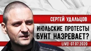 LIVE! Сергей Удальцов: Июльские протесты. Защита Грудинина. Бунт назревает?.