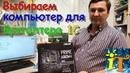 Как выбрать компьютер для бухгалтера 1С / Какой купить компьютер бухгалтеру / AMD Ryzen 3 3200G