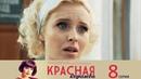 Красная королева 8 серия
