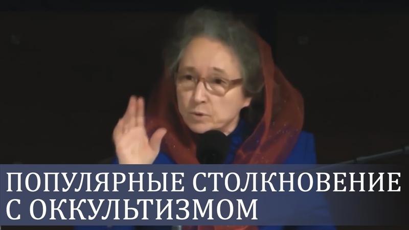 Какие самые ПОПУЛЯРНЫЕ столкновение с ОККУЛЬТИЗМОМ Людмила Плетт