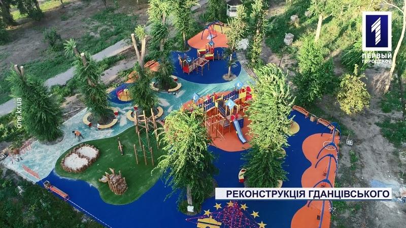 Що відбувається з реконструкцією Гданцівського парку