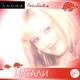 Натали - Первая любовь