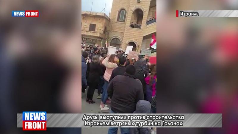 Друзы выступили против строительства Израилем ветряных турбин на Голанах