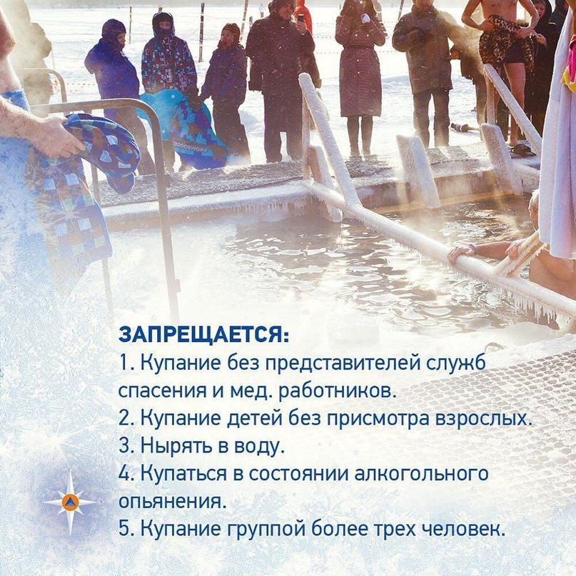 Правила безопасности во время крещенских купаний., изображение №4