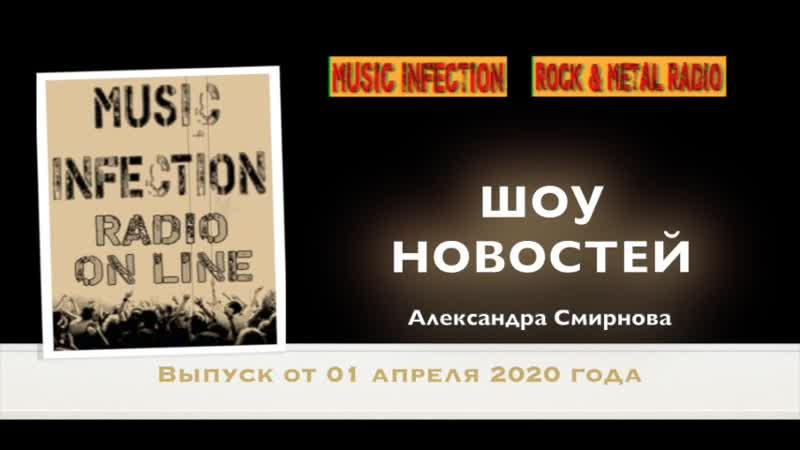 Music Infection Radio Шоу новостей Александра Смирнова 01 04 2020