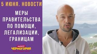 Новости Черногории. 5 июня: Карантин снят, но часть мер осталась. Легализация недвижимости, визаран.