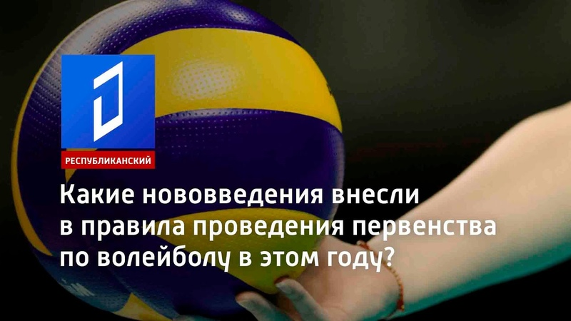 Какие нововведения внесли в правила проведения первенства по волейболу в этом году