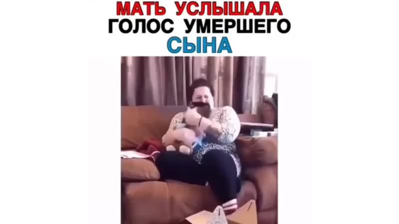 Мать услышала голос умершего сына Сердце игрушки