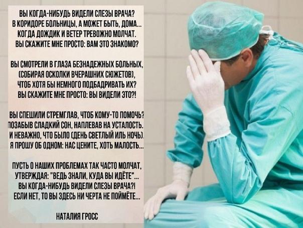 Картинки про врачей со стихами