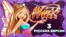 Клуб винкс Тайна затерянного королевства: 3 варианта русской версии песни Unica