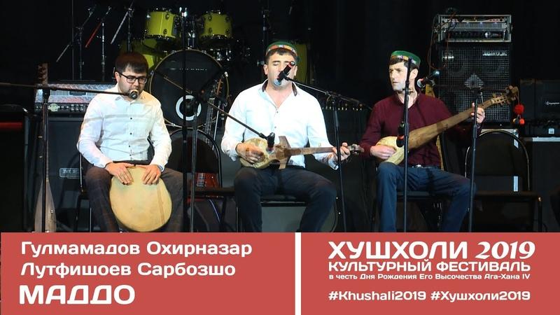 Гулмамадов Охирназар Лутфишоев Сарбозшо Маддо ХУШХОЛИ 2019