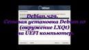 Debian ч29. Сетевая установка Debian 10 на UEFI компьютер.