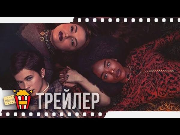 КОЛДОВСТВО НОВЫЙ РИТУАЛ Русский трейлер 2020 Мишель Монахэн Кэйли Спэни Дэвид Духовны