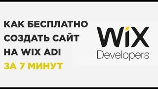 Урок Wix №1: Как создать бесплатно сайт за 7 минут