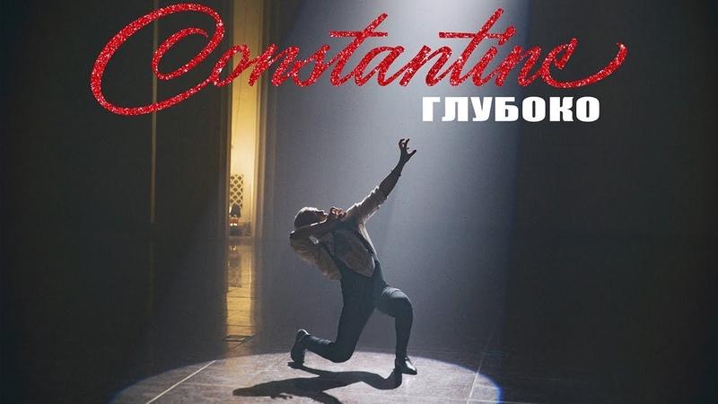 Constantine — Глубоко