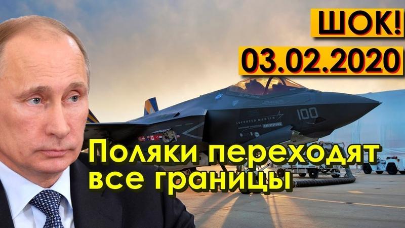 СРОЧНО 03 02 20 НАСМЕШИТЬ ПУТИНА ПОЛЯКИ ВЫСМЕЯЛИ ПОКУПКУ ВАРШАВОЙ F 35
