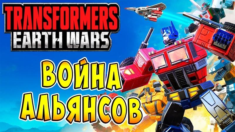 Война Альянсов Автоботы вперёд Трансформеры Войны на Земле Transformers Earth Wars ч 17