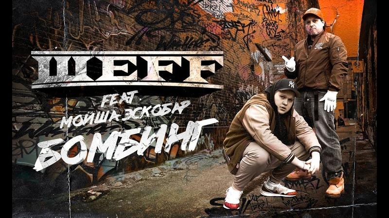 ШЕFF feat Мойша Эскобар Бомбинг премьера 2020 Real Rap