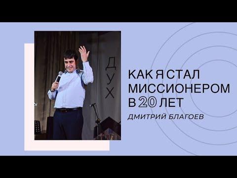 Как я стал миссионером в 20 лет Дмитрий Благоев 29 11 19