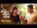 Sivappu Manjal Pachai Mayilaanjiye Video Song Siddharth Kumar Sasi Siddhu Kumar