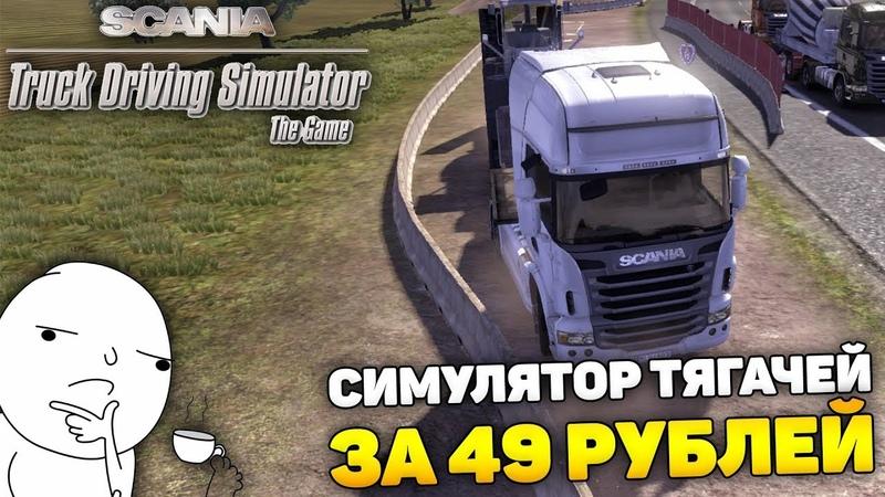 НЕУЖЕЛИ ЛУЧШЕ ЧЕМ ETS 2 Scania Truck Driving Simulator