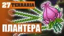 ПЛАНТЕРА! 27 TERRARIA 1.3.5.3 ПРОХОЖДЕНИЕ