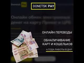 Donetsk pay