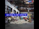 15 лет со дня трагедии в Беслане – Россия 1