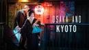 Winter in Osaka Kyoto A7iii Cinematic