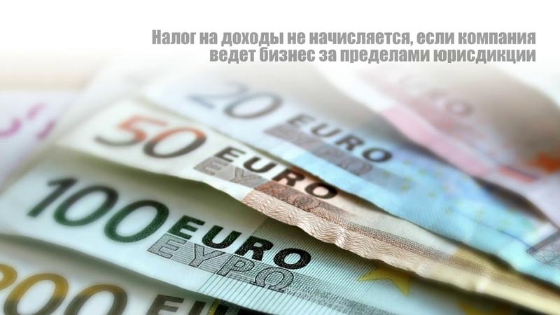 Регистрация компании LLC на острове Мэн и корпоративного счета в европейском банке