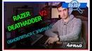 Razer Deathadder V2 - Лучше чем Elite? Чем?