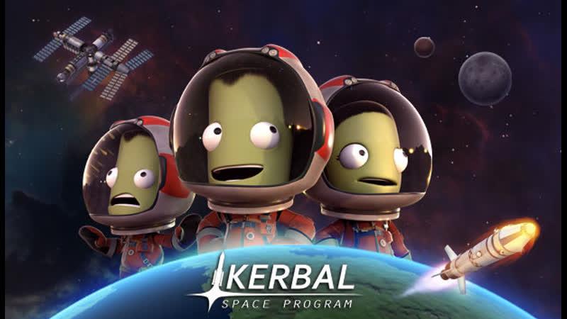 Космос не поддается но я упорный упоротый ;⌣̀ ⌣́ Kerbal Space Program