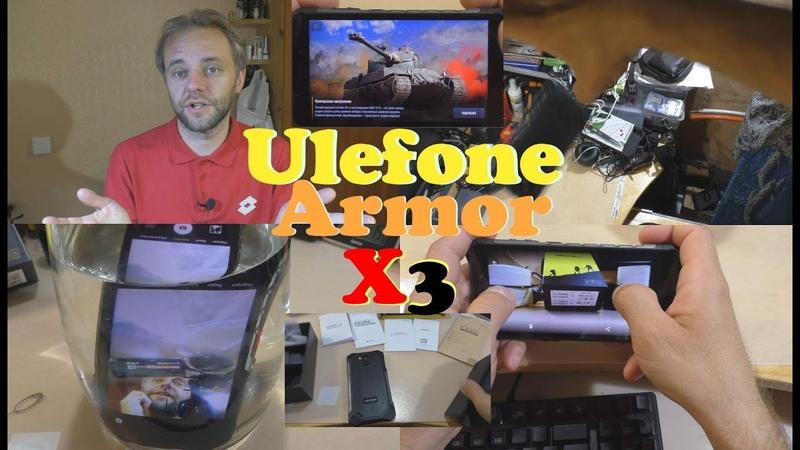 Обзор Ulefone ARMOR X3 - в трех частях... и всех подробностях.