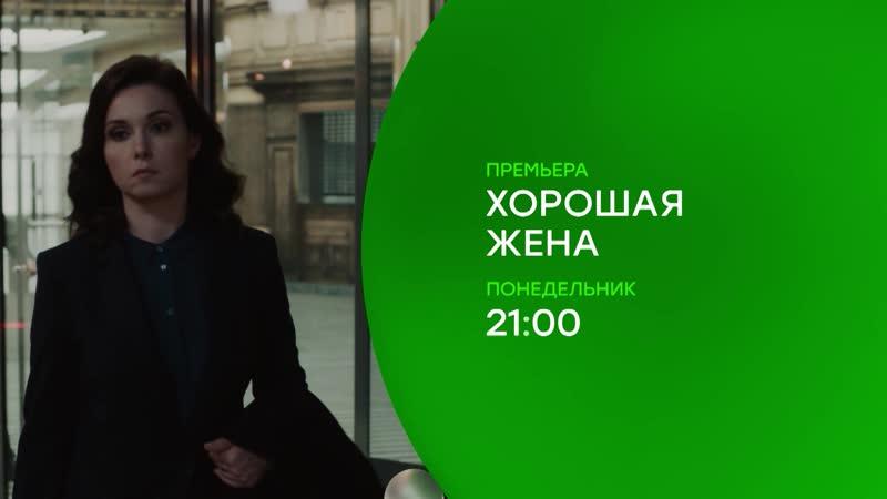 «Хорошая жена» — премьера сегодня в 21-00 на НТВ