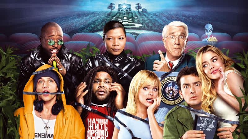 2003 Очень страшное кино 3 Полная версия перевод VO Кураж Бамбей Том и Джерри в начале