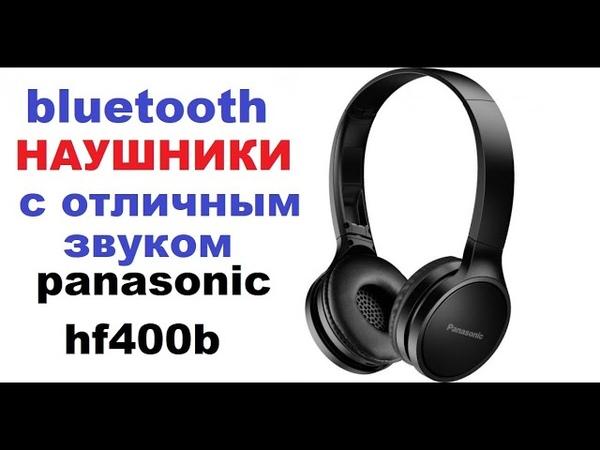 Обзор bluetooth наушники с отличным звуком panasonic hf400b лучшие беспроводные бюджетные наушники