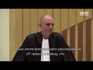 Прокурора Гааги: Нами продолжается расследование в отношении ответственных лиц военного командования РФ причастных к МН17