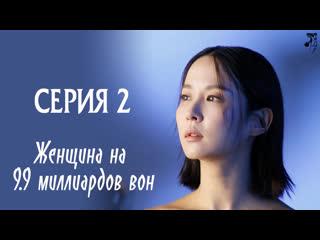 [fsg baddest females] woman of 9.9 billion | женщина на 9.9 миллиардов вон 2/16 (рус.саб)