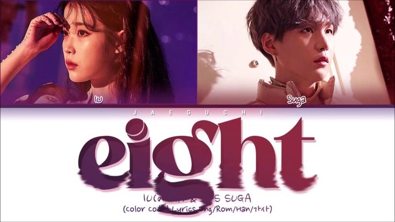 IU (아이유) eight (에잇) (feat. BTS SUGA) (Color Coded Lyrics Eng/Rom/Han/가사)