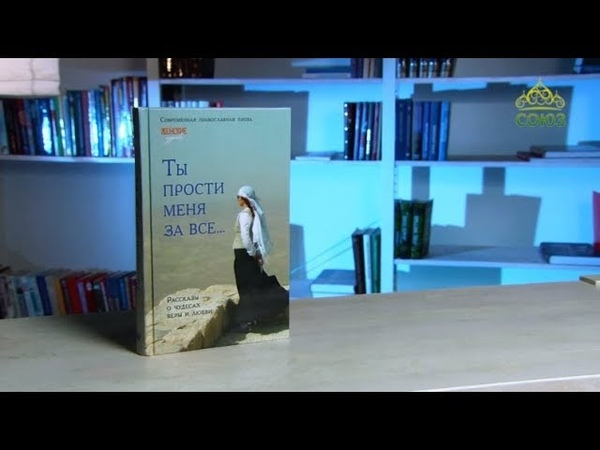 У книжной полки Ты прости меня за все Женские судьбы Рассказы о чудесах веры и любви