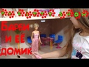 Домик для Барби Обзор на Мой Кукольный Дом My Barbie Doll House Review