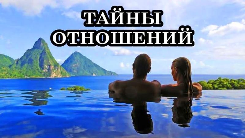 Тайны отношений которые мужчина и женщина должны знать друг о друге…